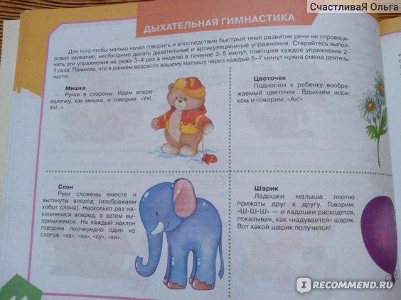 Альбом по развитию речи для самых маленьких. Е.В.Савостьянова, С.В.Батяева фото