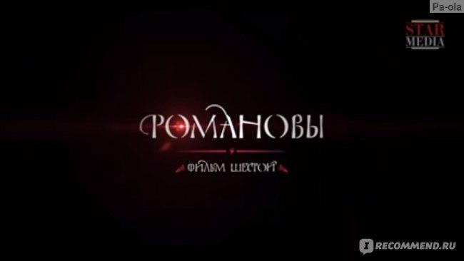 Романовы - сериал 2013 фото