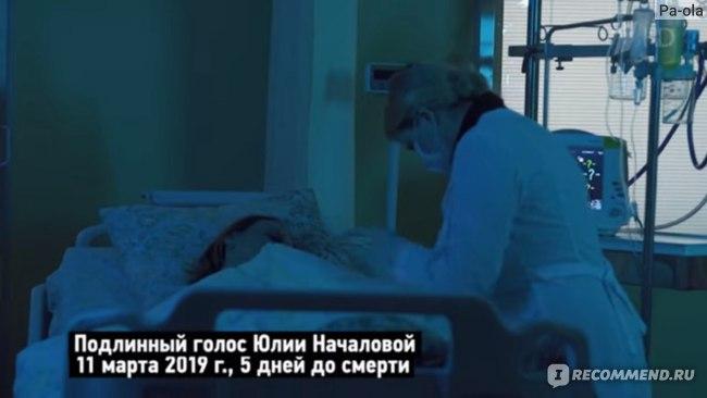 Звучит подлинный голос Юлии Началовой