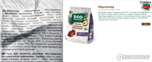 Мармелад Рот Фронт EСO botanica с кусочками чернослива фото