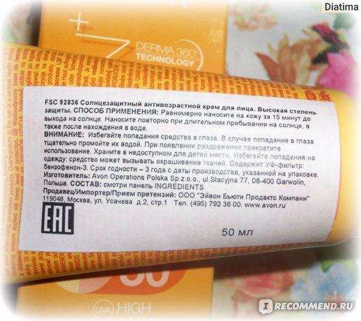 Солнцезащитный крем Avon антивозрастной для лица SPF 50 фото