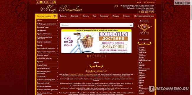 "mirkrestikom.ru - ""Мир вышивки"" фото"