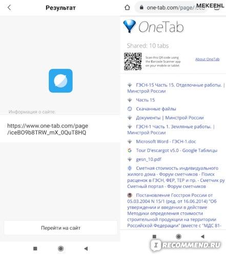 Компьютерная программа OneTab фото