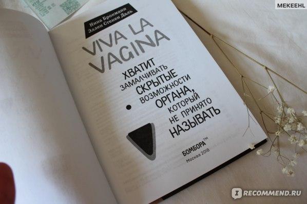 Viva la vagina. Хватит замалчивать скрытые возможности органа, который не принято называть. Нина Брокманн, Эллен Стёкен Даль фото