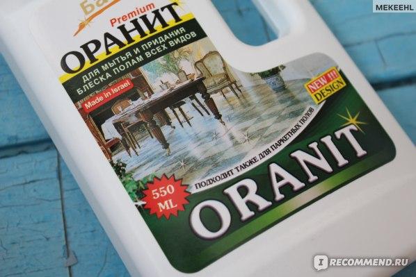 Средство для мытья полов Оранит BAGI фото