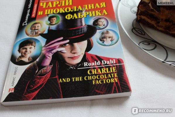 Английский клуб: Чарли и шоколадная фабрика / Charlie and the Chocolate Factory. Даль Роальд фото