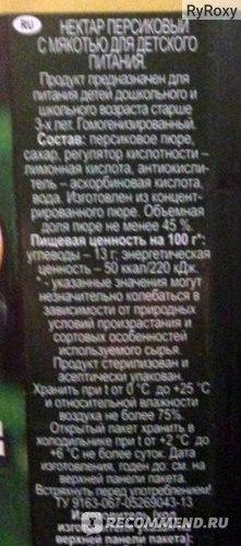 Нектар Я Персик с мякотью фото