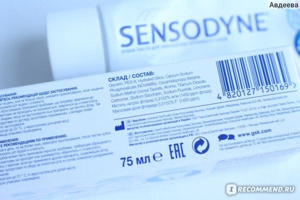 "Зубная паста Sensodyne ""Восстановление и защита"" Repair & Protect"