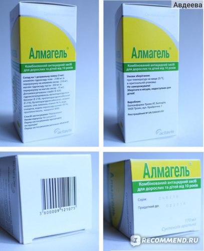 Препарат против изжоги - Алмагель