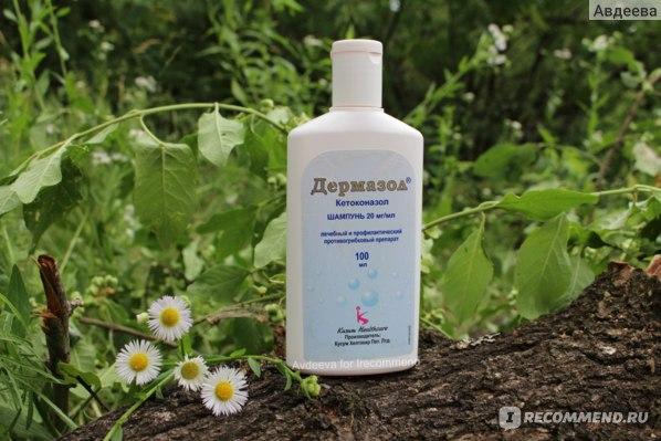 Лечебный шампунь против перхоти Дермазол