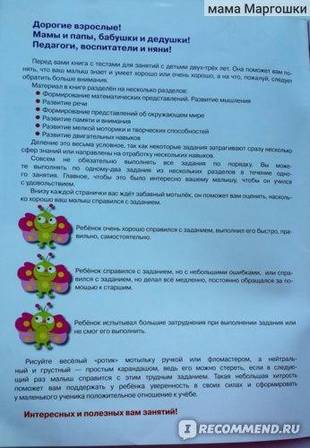 """Тесты """"Что должен знать ребёнок 2-3 лет?"""" Ирина Попова фото"""
