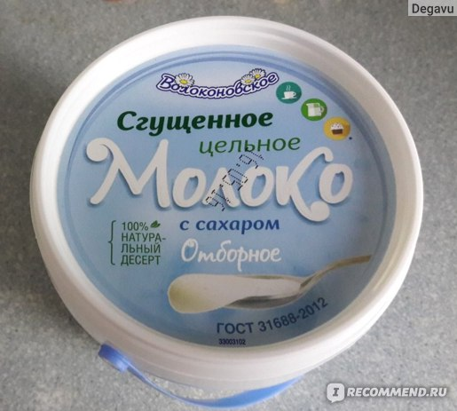 """Молоко сгущенное ОАО """"Белмолпродукт"""" Волоконовское Отборное  фото"""