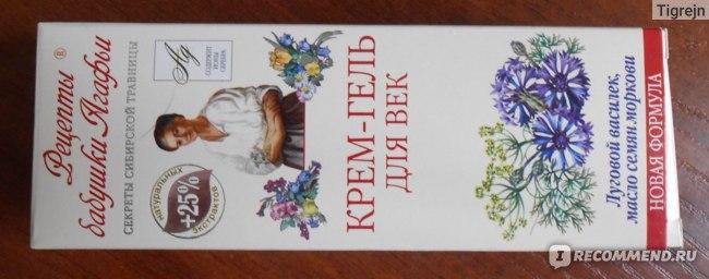 Крем-гель для век Рецепты бабушки Агафьи Луговой василек, масло семян моркови фото