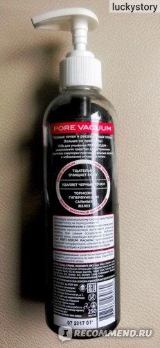 Гель для умывания Пропеллер от черных точек Pore Vacuum фото