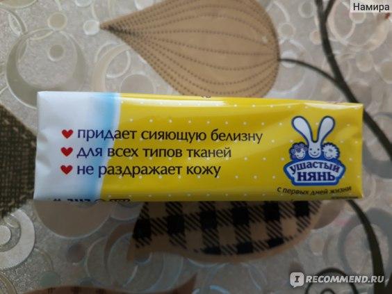 Хозяйственное мыло детское «Ушастый нянь» с отбеливающим эффектом фото