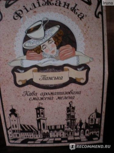Кофе молотый ТОВ Виденська кава. г Львов Филижанка панская фото