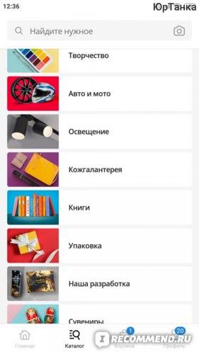 www.sima-land.ru фото