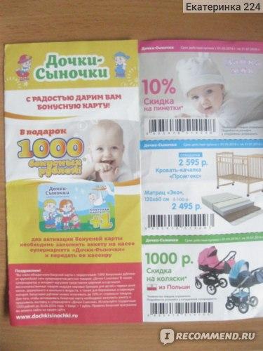 """""""Дочки и Сыночки"""" - сеть детских супермаркетов фото"""