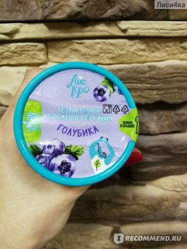 Десерт АйсКро взбитый замороженный на растительной основе «Голубика» без сахара фото
