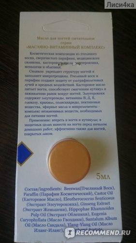 Воск для ногтей LOR DNC питательный фото