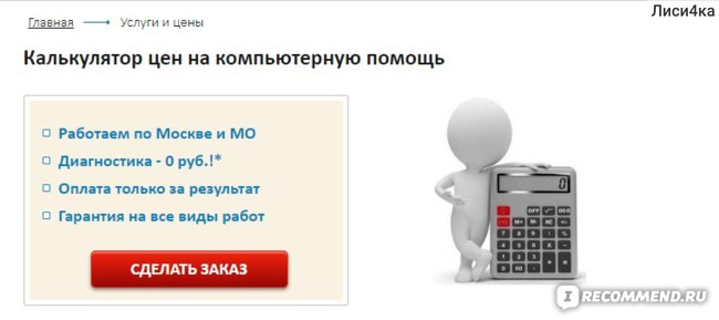 remont-kompjuterov24.ru - Сайт Сервис №1 Ремонт компьютеров 24  фото