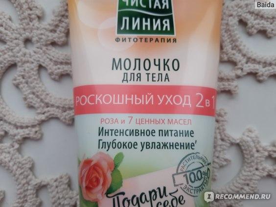 Молочко для тела Чистая линия Роскошный уход 2 в 1 фото