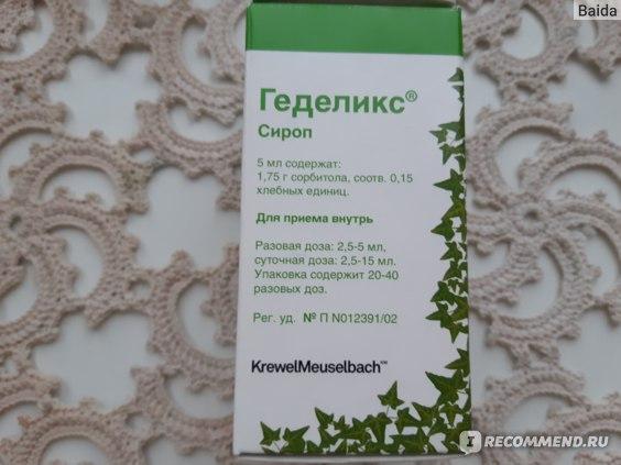Средства д/лечения простуды и гриппа Krewel Meuselbach Геделикс фото