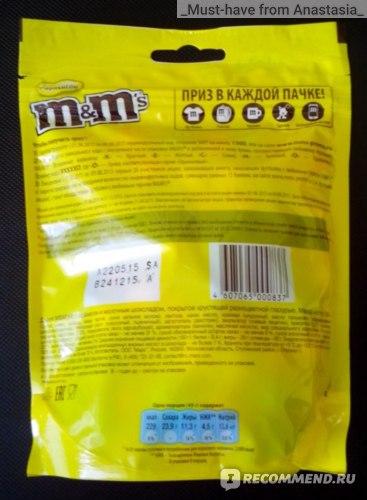 Драже M&m's C арахисом и молочным шоколадом, покрытые хрустящей разноцветной глазурью фото