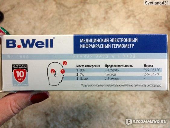 Термометр инфракрасный B.Well лобный | ушной для детей B Well WF - 1000 фото