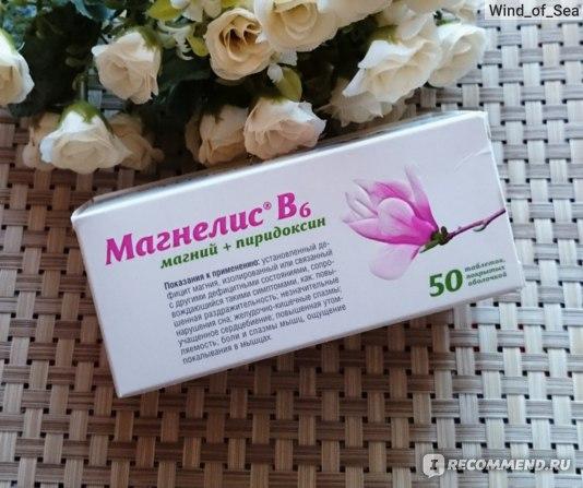 Витамины Фармстандарт- УфаВИТА Магнелис В6 фото