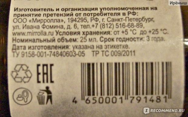 Масло косметическое Мирролла Кокос фото