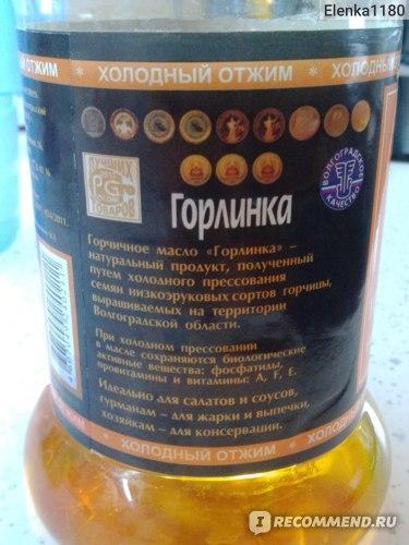 Масло  Горлинка горчичное фото