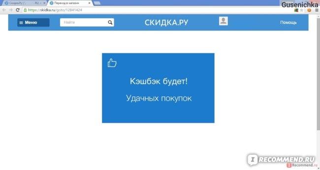 Сайт Кэшбэк и промокоды на Скидка.ру \ Skidka.ru фото