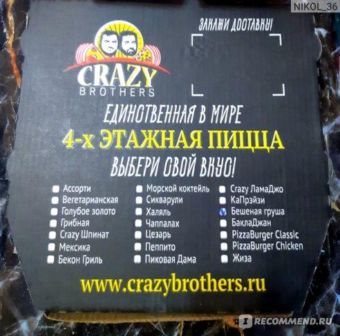 Сайт Кафе-бар Crazy Brothers фото