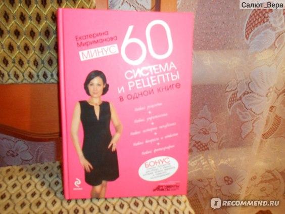 60 Диета Екатерина Мириманова Рецепты С Фото.
