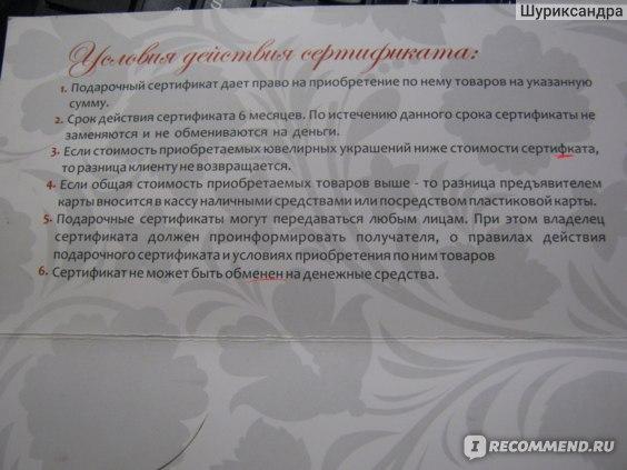 """Сеть ювелирных магазинов """"Наше серебро"""" фото"""