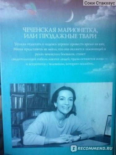 Чеченская марионетка, или Продажные твари. Полина Дашкова фото