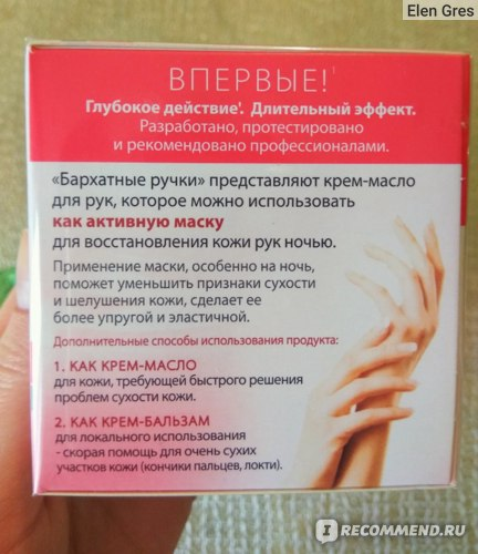 Крем-масло для рук Бархатные ручки SOS Ночной уход  фото