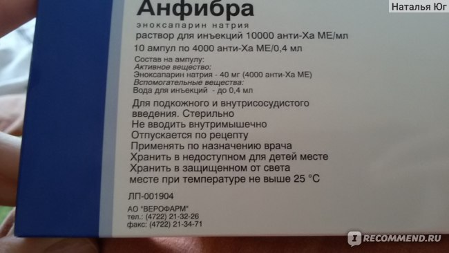 Антикоагулянт Верофарм Анфибра фото