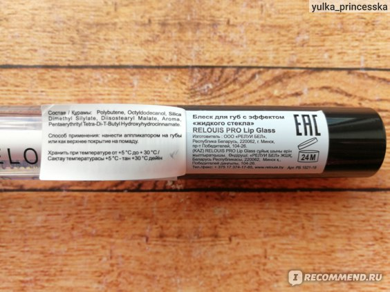Блеск для губ Relouis / Релуи PRO Lip glass с эффектом жидкого стекла фото