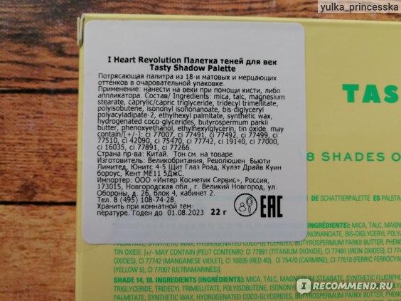 Палетка теней для век I Heart Revolution Tasty Palette Avocado  фото