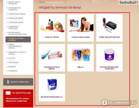 Красным выделены подразделы в определенной категории товаров