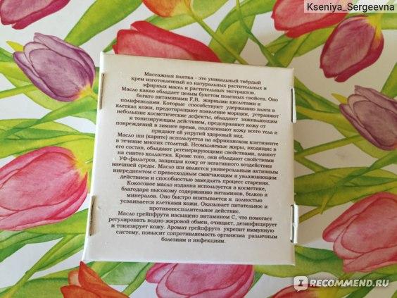 """Массажная плитка Savonry """"Подарок солнца"""""""