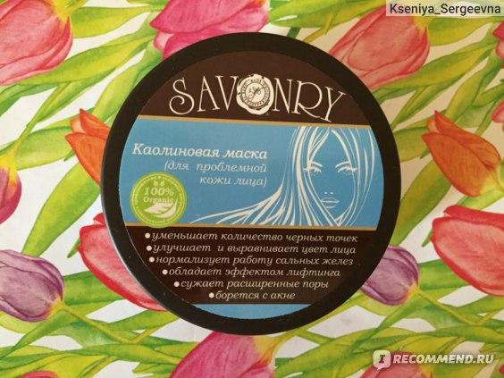 Маска для лица Savonry Каолиновая