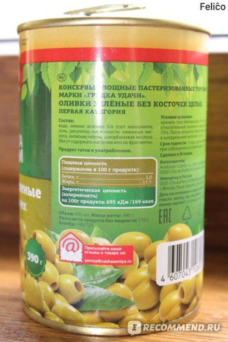 Оливки Грядка удачи зеленые без косточек фото