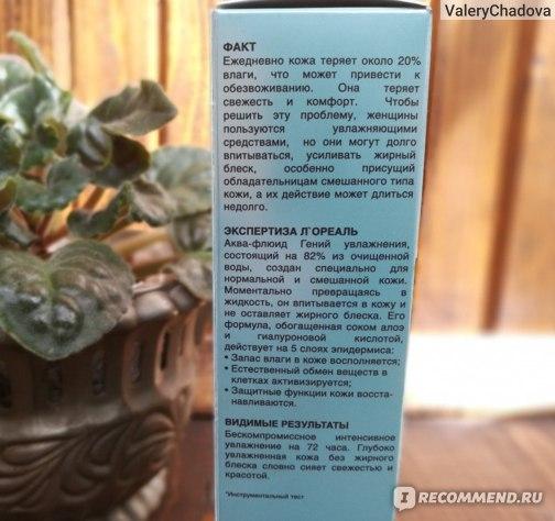 Аква-флюид L'Oreal Paris Гений увлажнения для нормальной и смешанной кожи фото
