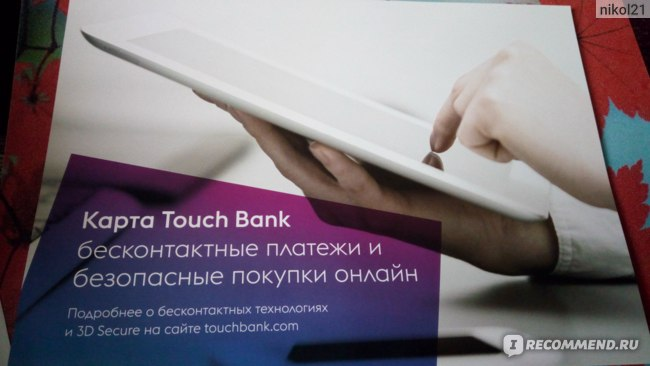 Карта Touch bank Limited фото