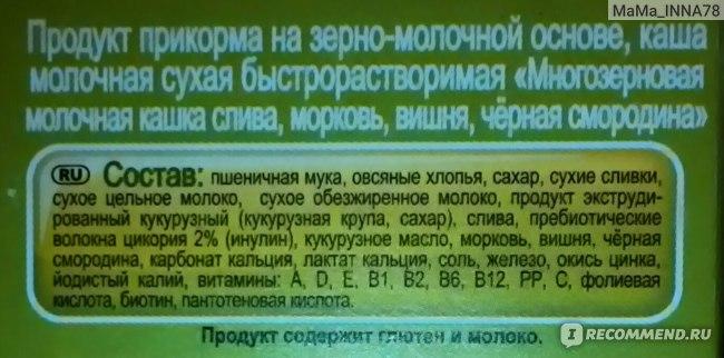 """Каша Heinz Многозерновая фруктово-молочная """"Любопышки"""" фото"""