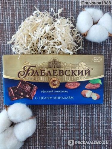 Шоколад Бабаевский Темный с целым миндалем