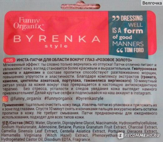 "Патчи для глаз Funny Organix BYRENKA style ""Розовое золото"""